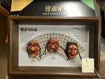 Framed Korean Masks by George Fox University Archives